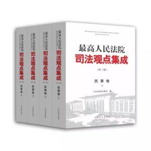 最有影响力的法律实务图书新版上世!